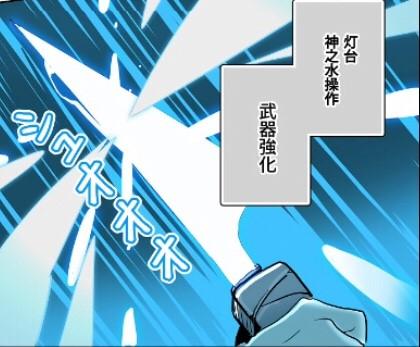 灯台 神之水操作 武器強化 エメラルドスワード1