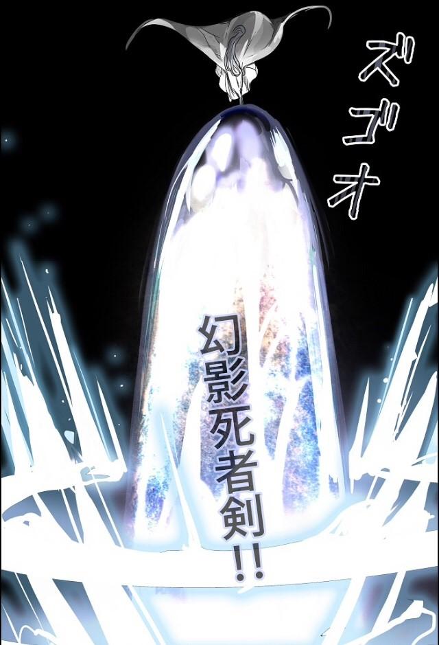 咆哮 幻影死者剣