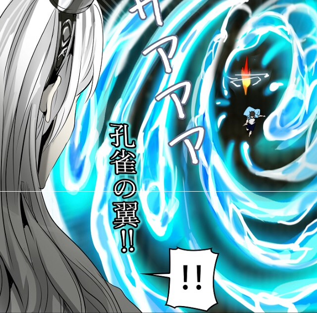 ユハン流 神之水操作術 孔雀の翼2