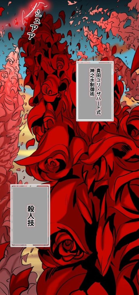 真田ユリ・ザハード式 神之水制御術 殺人技 ローズシャワー1