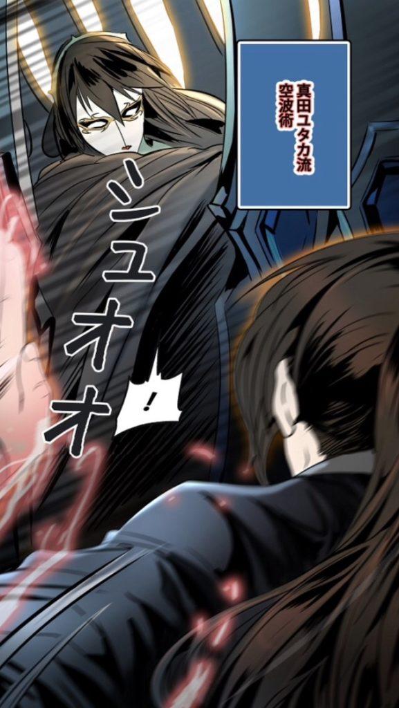 真田ユタカ流 空波術 赤花1
