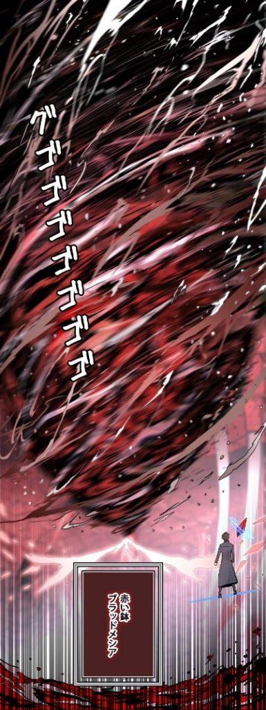 赤い鉢 ブラッドメシア