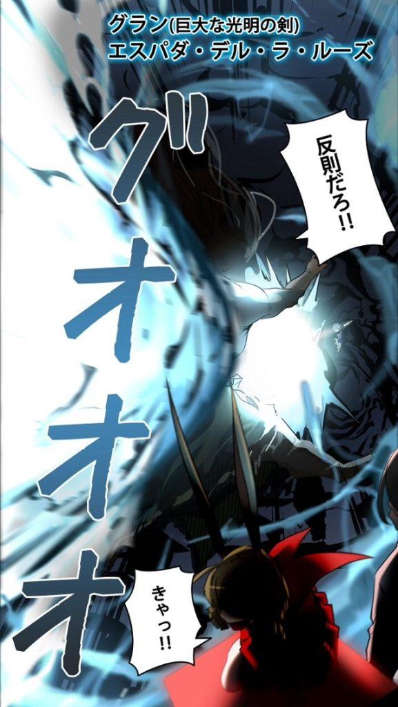 マスチュニー式 電槍術 グラン・エスパダ・デル・ラ・ルーズ[巨大な光明の剣]