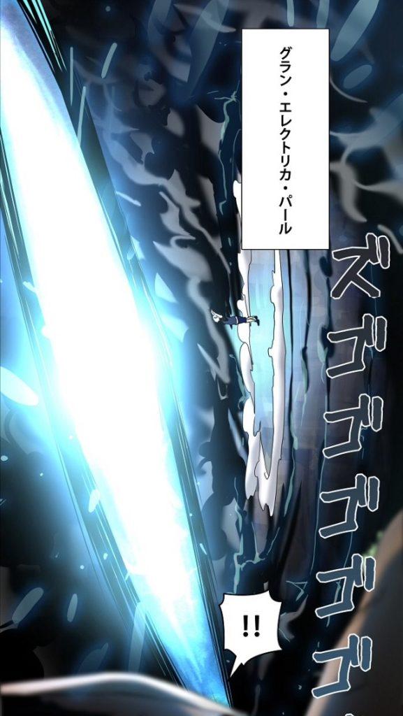 マスチュニー式 神之水操作術 グラン・エレクトリカ・パール