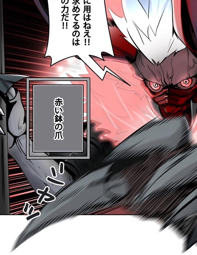 赤い鉢の爪