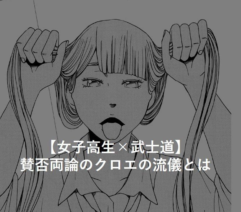 【女子高生×武士道】賛否両論のクロエの流儀とは