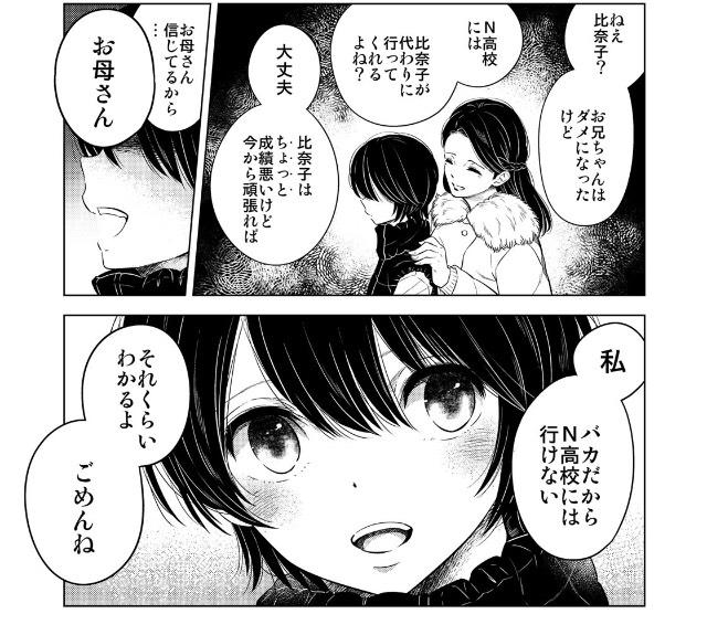 朝倉比奈子が変わる瞬間