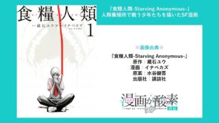 食糧人類Starving Anonymous