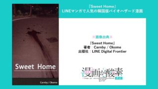 Sweet Home(スウィートホーム)