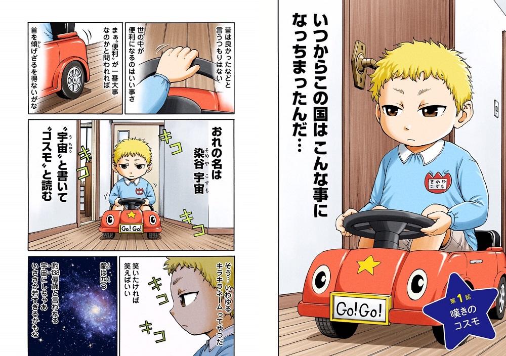 ハードボイルド園児宇宙くんの自己紹介