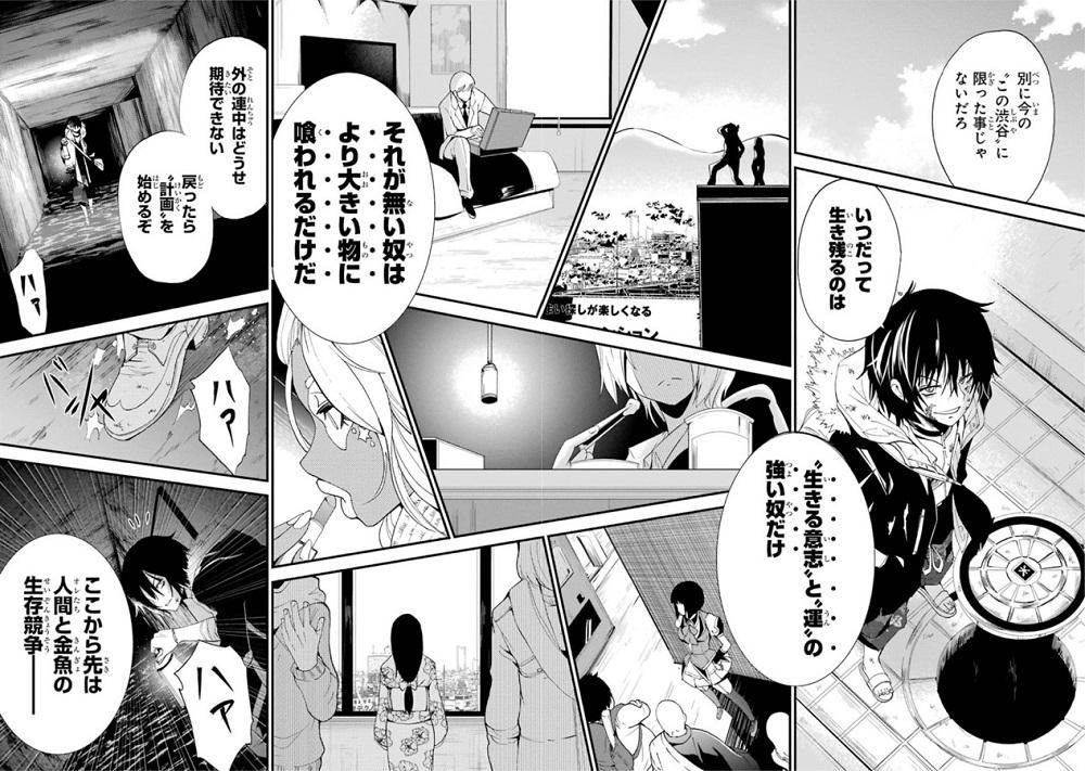 渋谷の貂のセリフ