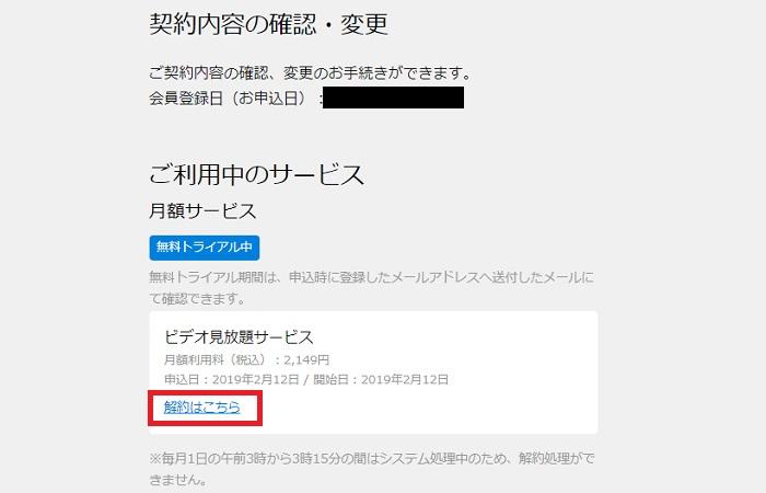 U-NEXT解約・退会の手続き③
