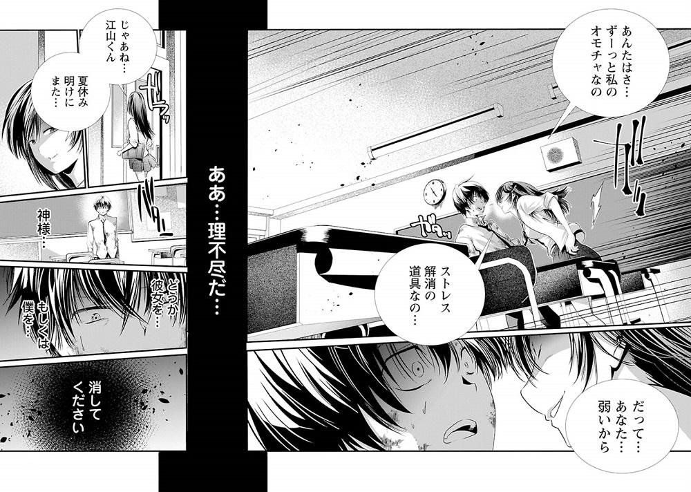 監獄実験の江山藍都をいじめる桐島彩