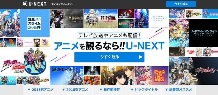 U-NEXTでアニメ見放題