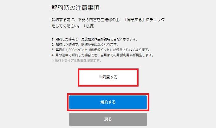 U-NEXT解約・退会の手続き⑤