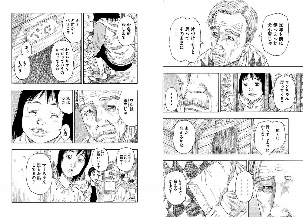 髑髏は闇夜に動き出すの藤村銀三と持田マコの出会い