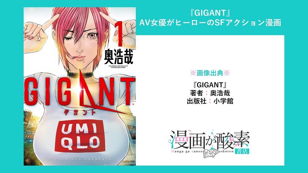 GIGANT(ギガント)