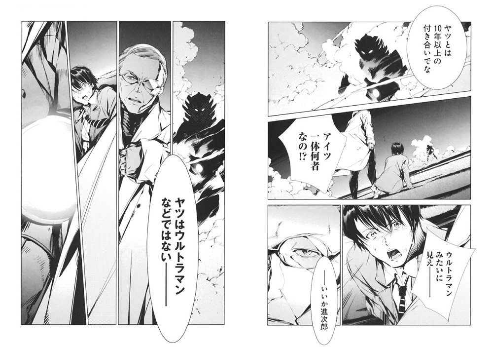 ULTRAMANの早田進と進次郎