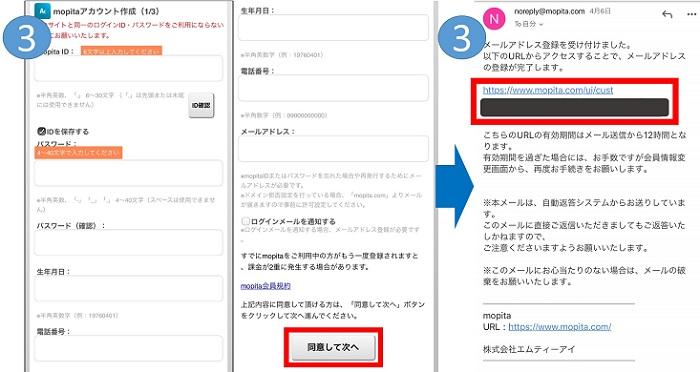 music.jpの登録の流れ③-