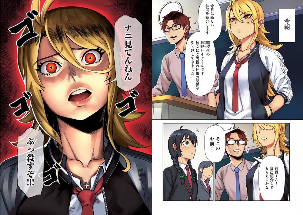 不良退魔師レイナの転校してきた鈴野レイナ