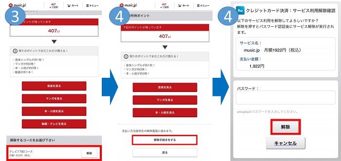 music.jpの解約の流れ③,④