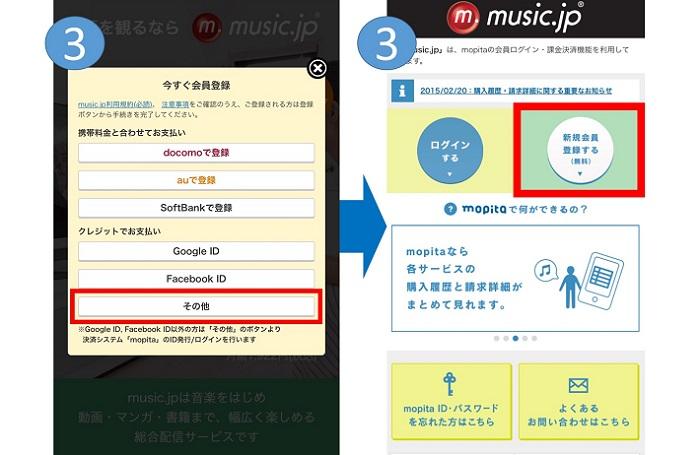 music.jpの登録の流れ③