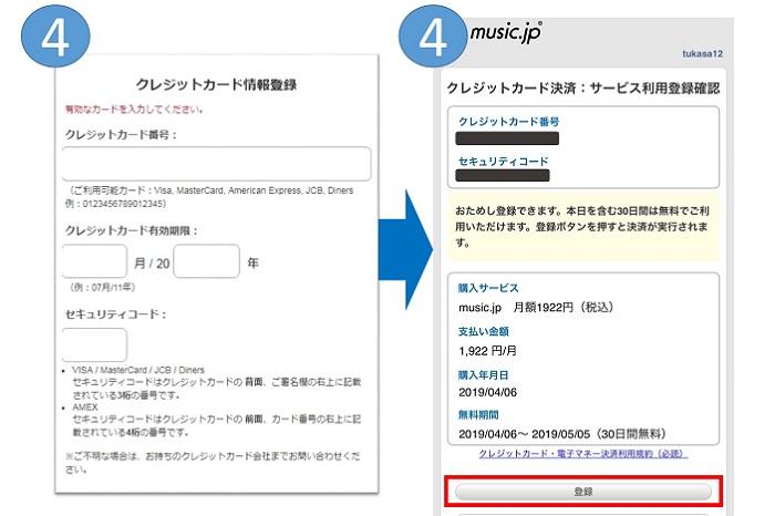 music.jpの登録の流れ④