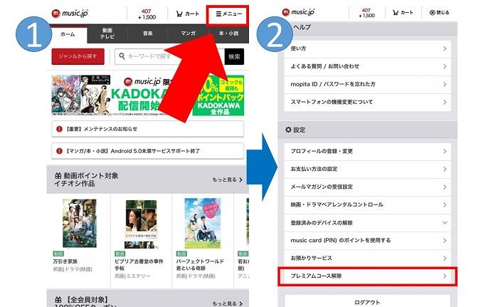 music.jpの解約の流れ①,②