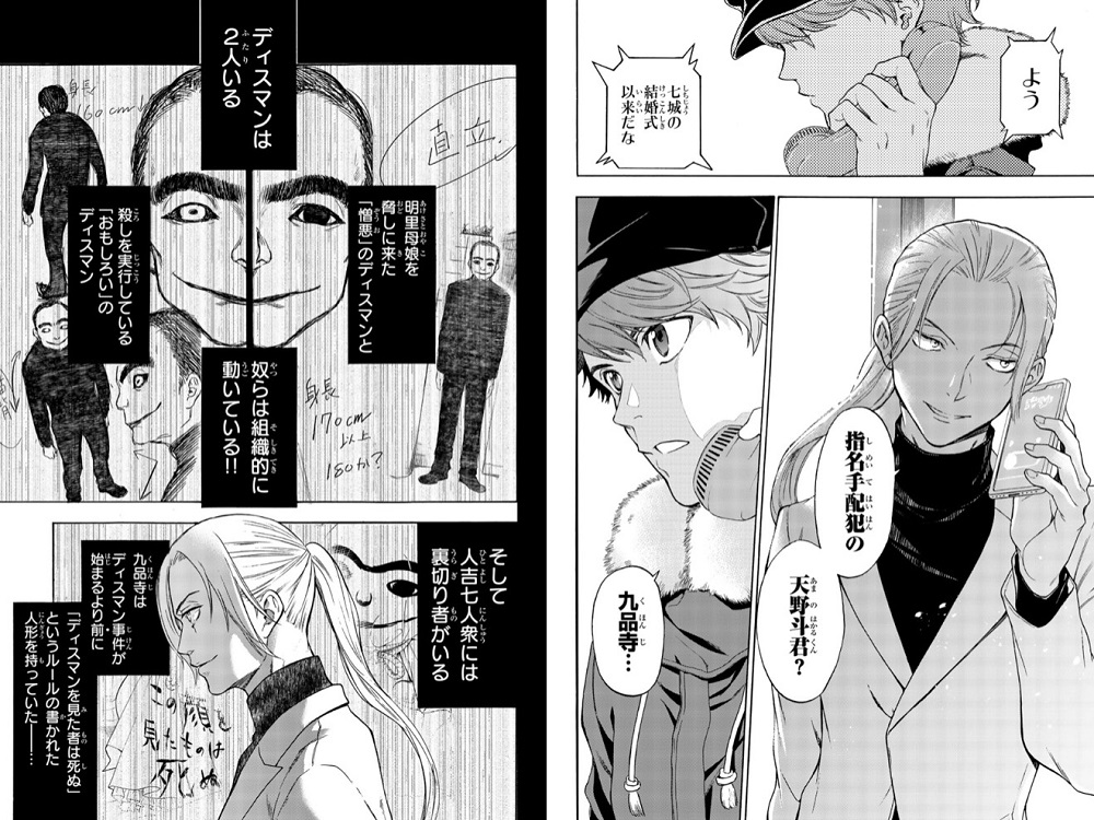 This Man(ディスマン)の都市伝説男ディスマンと九品寺