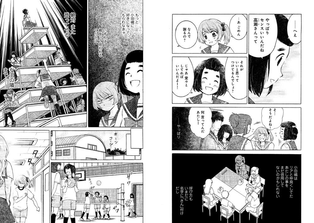 17歳の塔の沢田茉夏と小田嶋美優