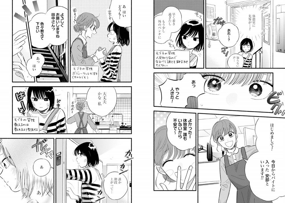 モブ子の恋の田中信子の習性と安部ちゃん