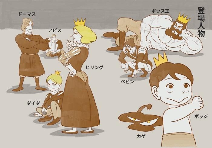 王様ランキングの登場人物