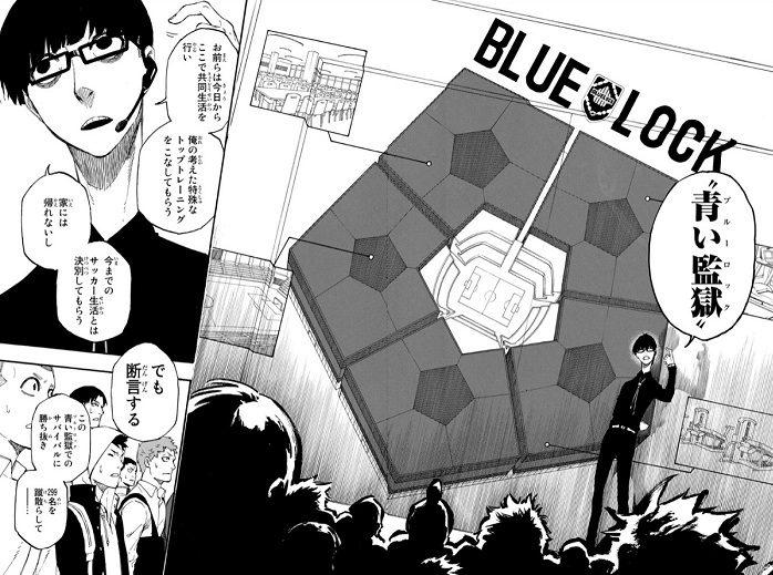 ブルーロックの青い監獄