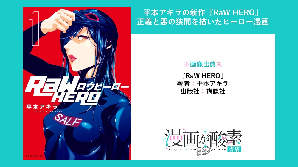 RaW HERO(ロウヒーロー)