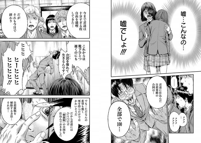 シグナル100の下田の自殺暗示