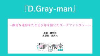 D.Gray-man(ディーグレイマン)