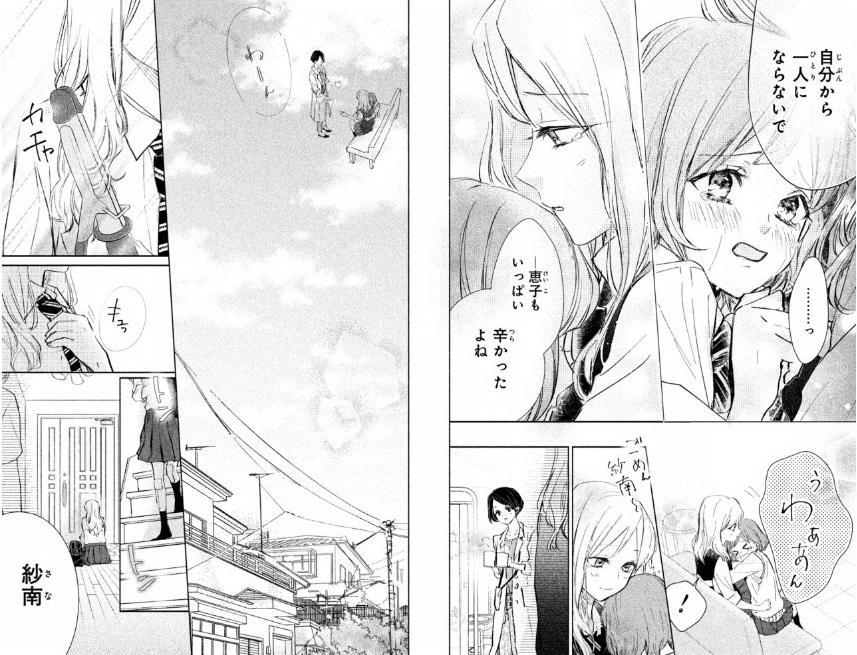 それはまるで雨傘のようにの弥生紗南と惠子