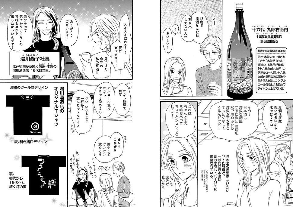 酒と恋には酔って然るべきのお酒の銘柄を説明するシーン