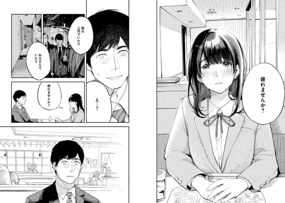 娘の友達の晃介と古都の会話