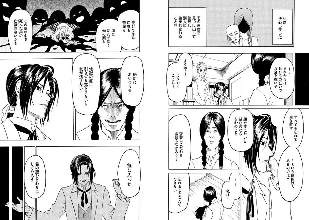 美醜の大地の市村ハナと内田先生の会話