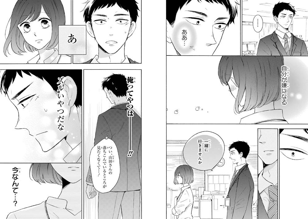 山田さんの心の声を聞いて、デートに誘ったところ