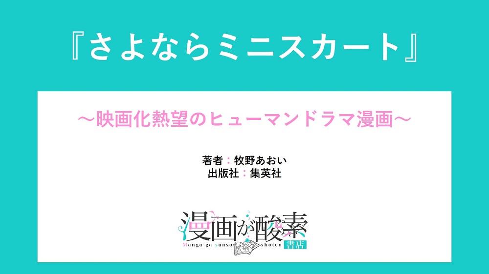 『さよならミニスカート』映画化熱望のヒューマンドラマ漫画のネタバレ感想