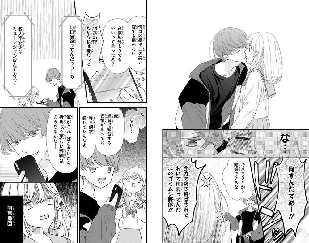 マリはハッピーエンドでお願いしますの碧が不意打ちでマリにキスしたところ