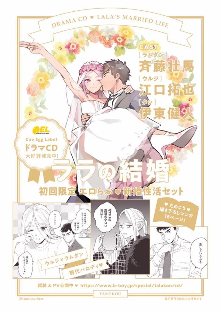 ララの結婚のドラマCD情報
