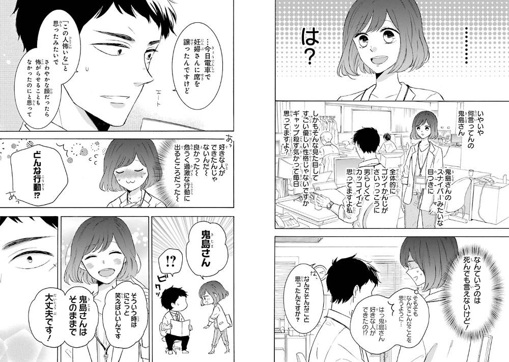 鬼島さんのいいところを山田さんが心の中で褒めちぎっているところ