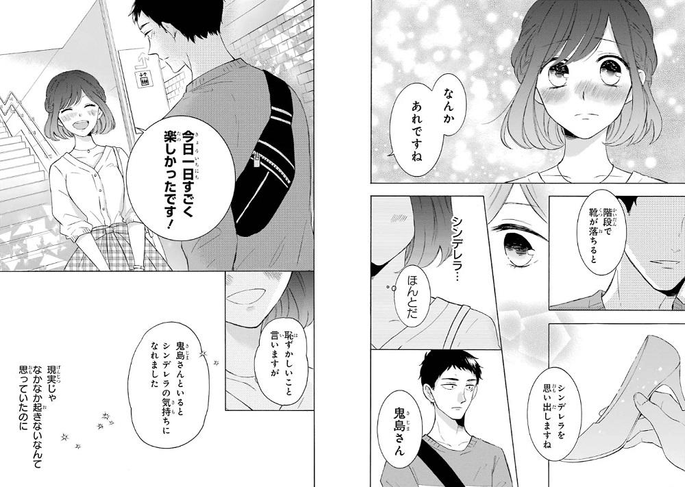 鬼島さんと山田さんのデートの帰り