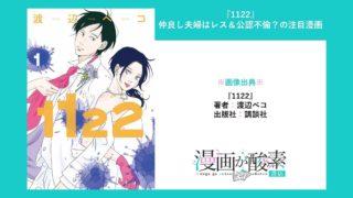 1122(いいふうふ)