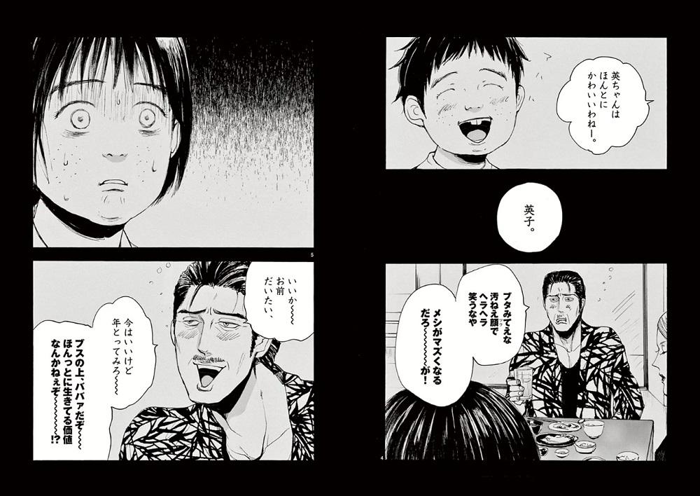 センコウガールの三浦英子と父親の会話