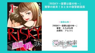 RISKY~復讐は罪の味~