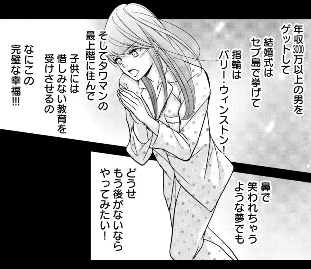 突破婚の武田奈央の目標